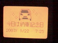 納車記念日