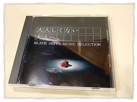 BLADE CD