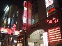 20071211011広島ドリミネーション17