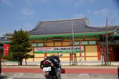 ポート赤碕 日韓友好物産館