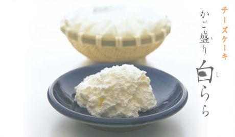 白ららチーズケーキ