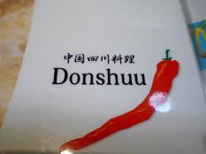 四川料理の店
