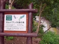 カムイワッカ湯の滝3