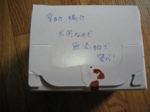 0915oyatsu1.jpg