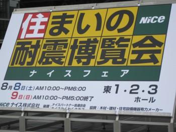 8.9ビックサイト博覧会 002ホーム