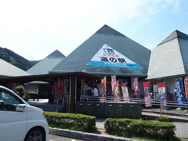009道の駅