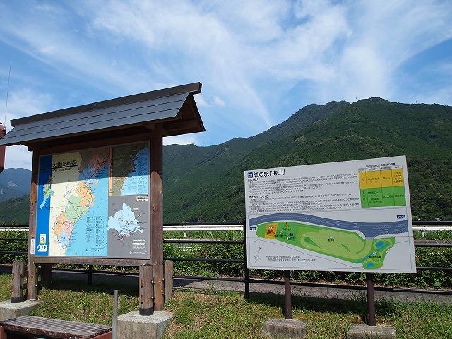 012道の駅海山