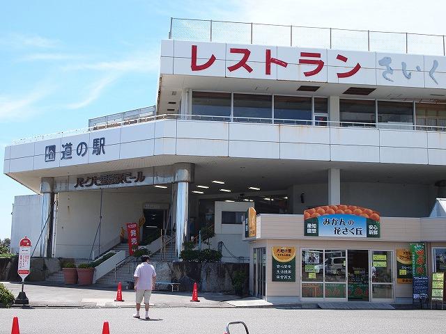 015道の駅