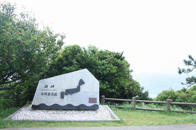 IMG_4799潮岬