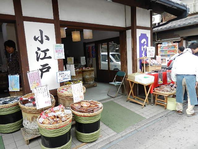 安比奈親水公園&川越駄菓子横丁