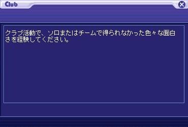 クラブ\(^o^)/