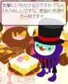ミラクルさんとケーキ3