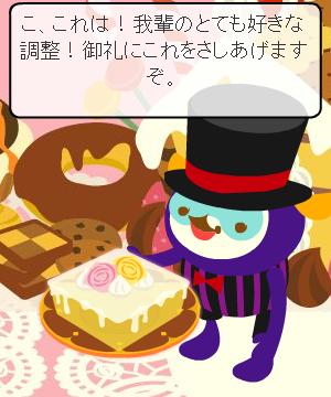 ミラクルケーキとミラクルさん