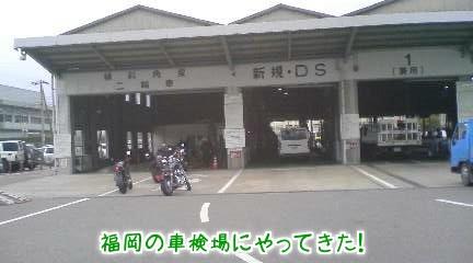 福岡陸運支局