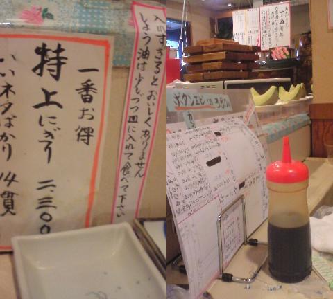 大國屋でお寿司♪