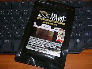もろみ黒酢1