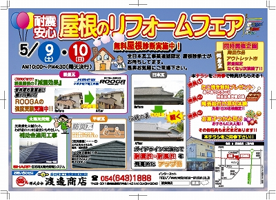 渡邊商店リフォームフェア