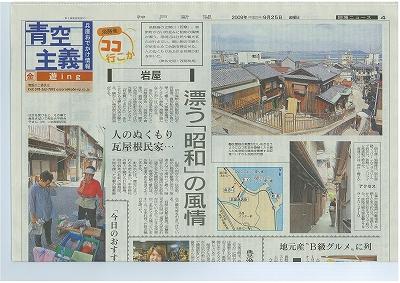 岩屋(神戸新聞)