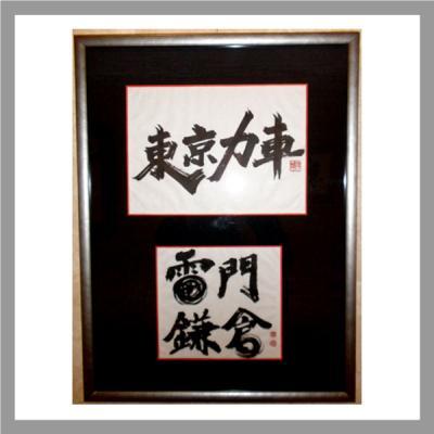 other-rikisha2_convert_20090315194219.jpg