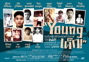 young dek