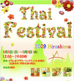 thai fes hiroshima