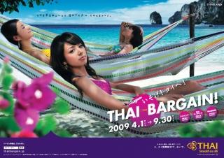 Thaibargain.jpg