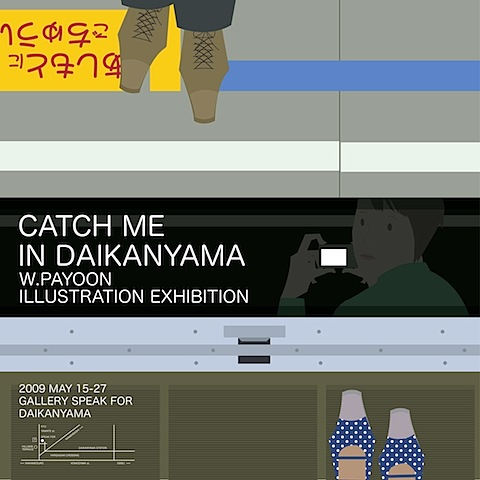 catchmeindaikanyama.jpg