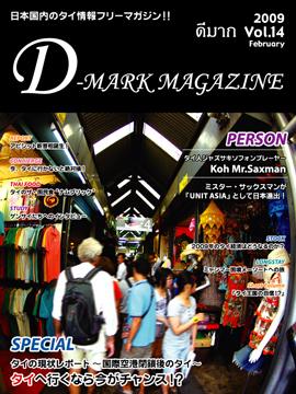 d-mark14.jpg