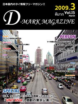d-mark15.jpg