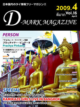 d-mark16.jpg