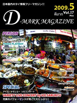 d-mark17.jpg