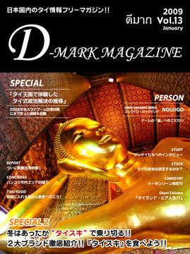 dmark13.jpg