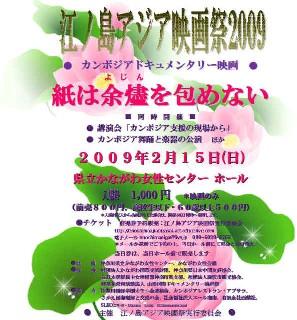enoshima_asia_filmfes2009_050.jpg