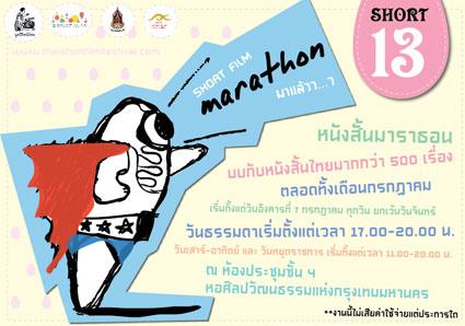 shortfilmmarathon13.jpg