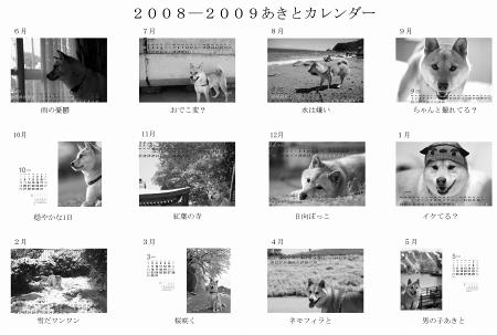 あきとカレンダー2008-2009表紙