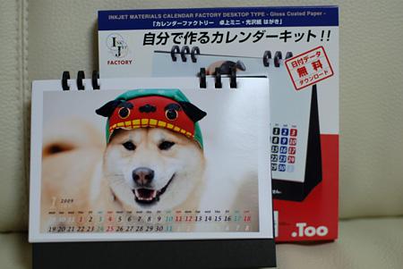 あきとカレンダー2008-2009