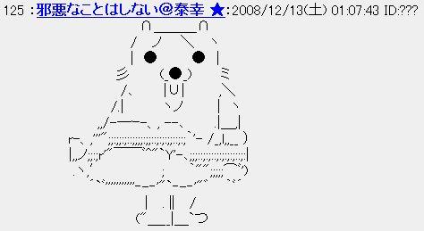 2ch_yasuyuki_kumaaaaa