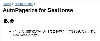 AutoPagerize_for_SeaHorse_in_958Lab