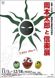 岡本太郎と信楽展
