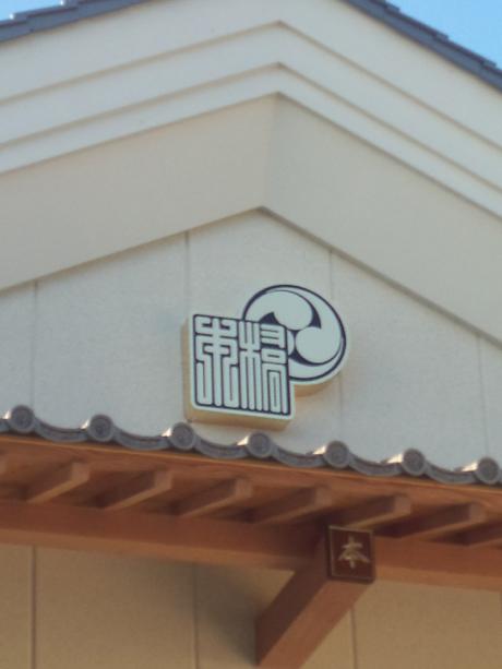 橋本金紋2