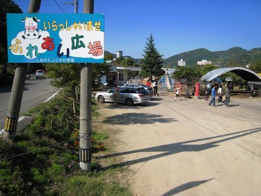 2008/10しおのえふじかわ牧場
