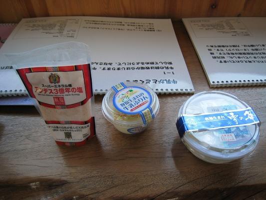 2008/10しおのえふじかわ牧場三つの買い物