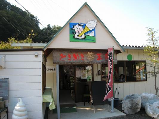 2008/10しおのえふじかわ牧場販売店