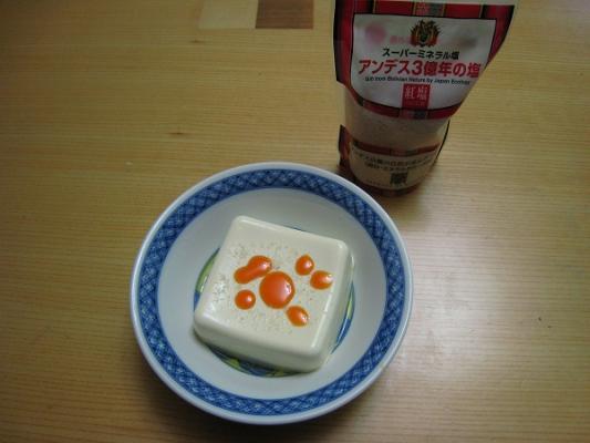 2008/10しおのえふじかわ牧場の岩塩と豆腐