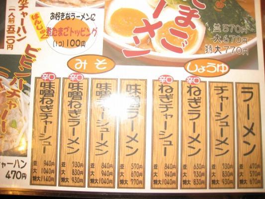 2008/11福一善通寺店メニュー