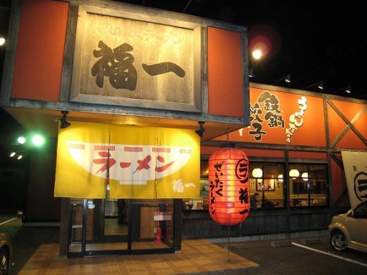 2008/11福一善通寺店