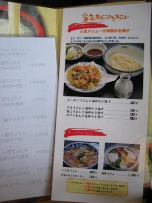 2008/11かな泉オリジナルメニュー