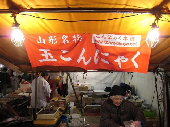 2008-12高松冬のまつりこんにゃく1