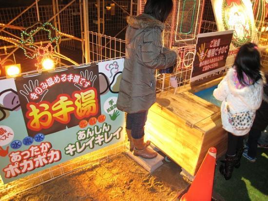 2008-12高松冬のまつり手湯説明