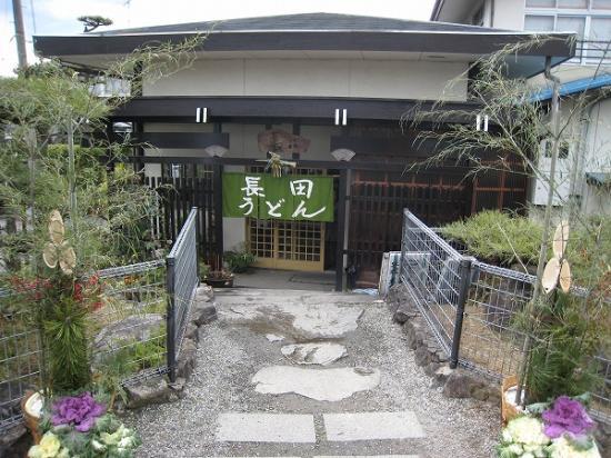 2009/01長田うどん